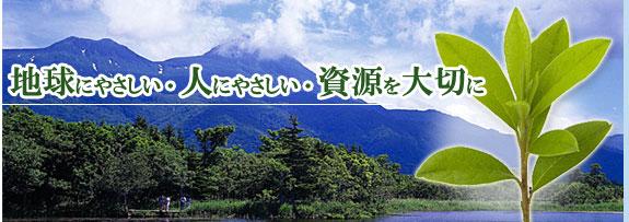 産業廃棄物処理業 有限会社伊藤総合開発のスローガン 「地球にやさしい・人にやさしい・資源を大切に」